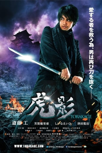 Poster of The Ninja War of Torakage