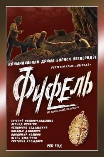 Poster of Фуфель