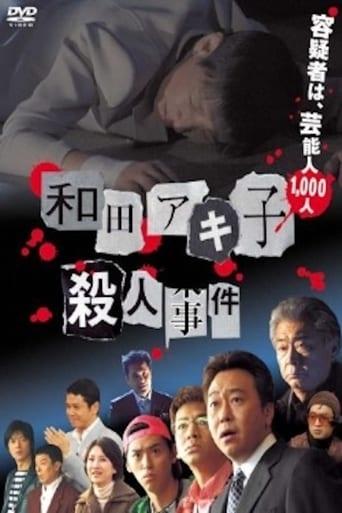 Poster of Wada Akiko satsujin jiken