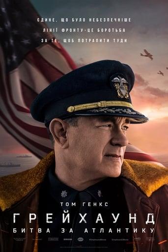 Грейхаунд: Битва за Атлантику