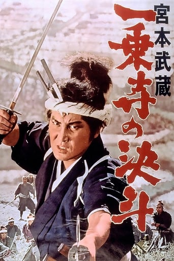 Poster of Miyamoto Musashi: The Duel at Ichijo Temple