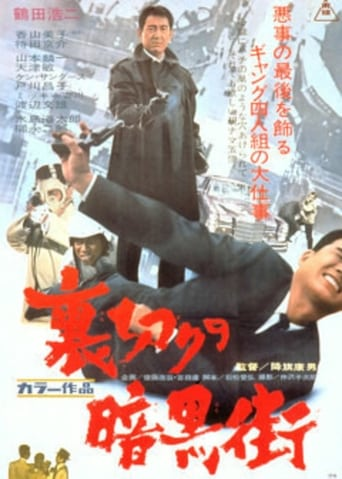 Poster of The Cheating Underworld