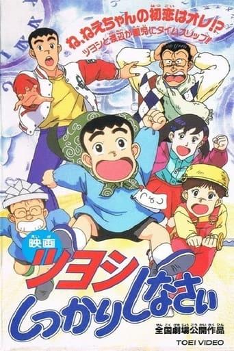Poster of Tsuyoshi, Hold Tight