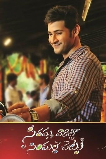Seethamma Vakitlo Sirimalle Chettu Movie Poster
