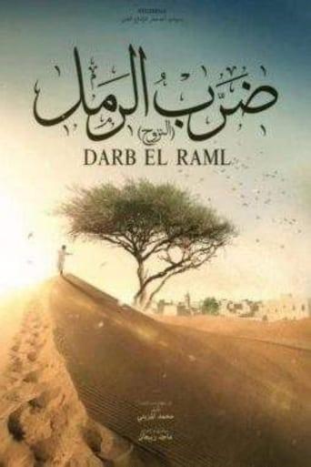 Poster of ضرب الرمل