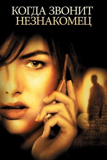 Poster of Когда звонит незнакомец
