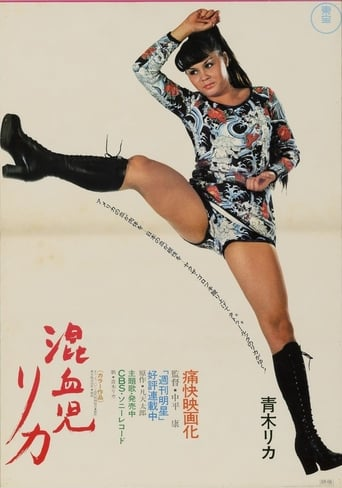 Poster of Rika the Mixed-Blood Girl