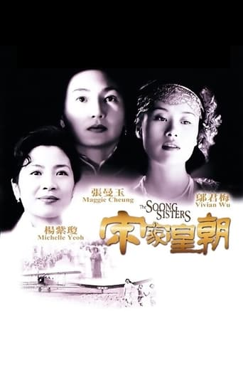 Poster of The Soong Sisters