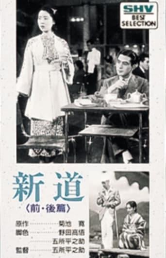 Shindo: Kohen Ryota no maki