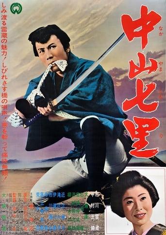Poster of Seven Miles to Nakayama