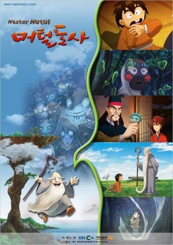 머털도사(2012)