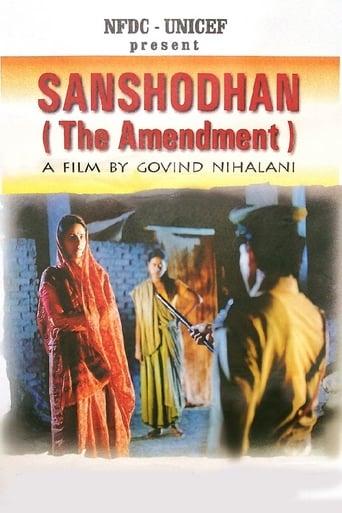 Poster of Sanshodhan