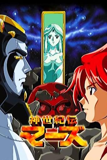 Poster of Shin Seiki Den Mars