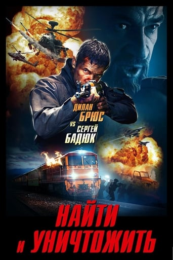 Poster of Search and Destroy