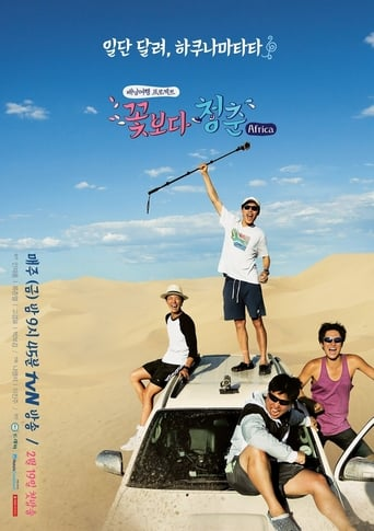Poster of Youth Over Flowers
