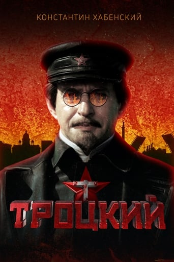 Poster of Троцкий