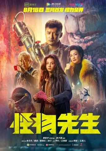 Poster of 怪物先生