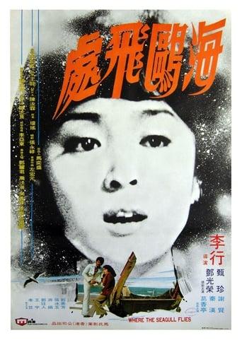 Poster of 海鷗飛處