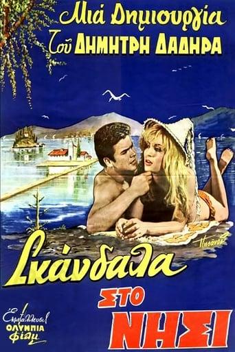 Poster of Σκάνδαλα στο νησί του έρωτα