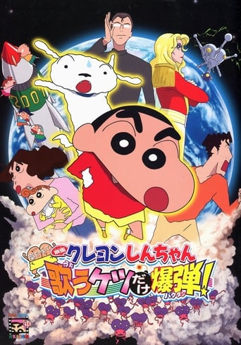 Poster of Crayon Shin-chan: Fierceness That Invites Storm! The Singing Buttocks Bomb
