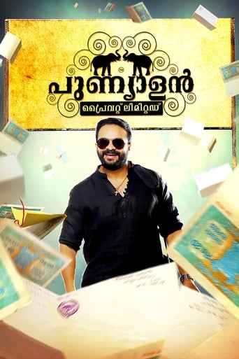 Poster of Punyalan Private Limited
