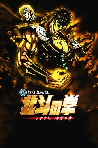 Poster of Fist of the North Star: Legend of Raoh - Chapter of Death in Love