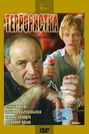 Watch The Terrorist 1991 full online free