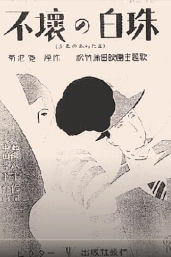 Poster of Eternal Heart