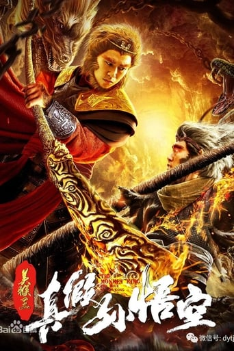 Poster of The True and False Monkey King