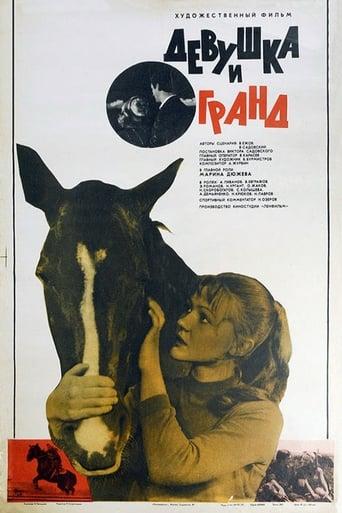 Poster of Девушка и Гранд