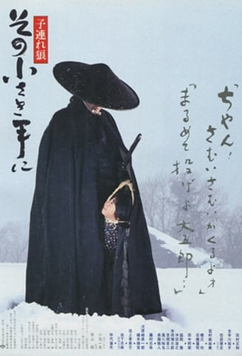 Poster of Lone Wolf and Cub: The Final Conflict