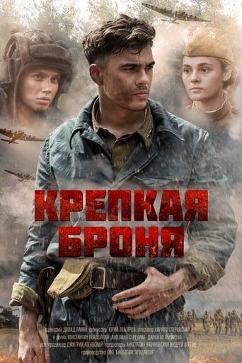 Poster of Krepkaya Bronya