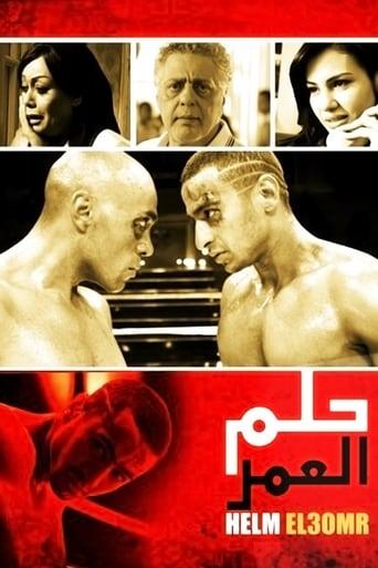 Poster of حلم العمر