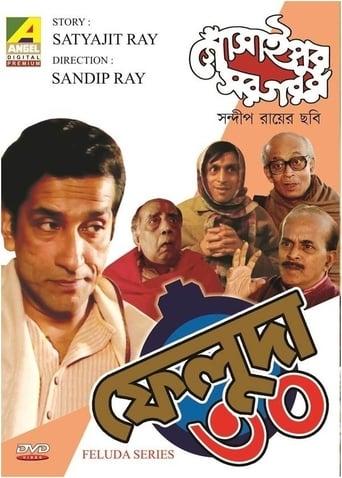 Poster of Gosainpur Sargaram