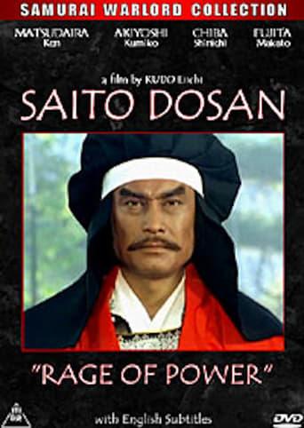 Poster of Saito Dosan: Rage of Power