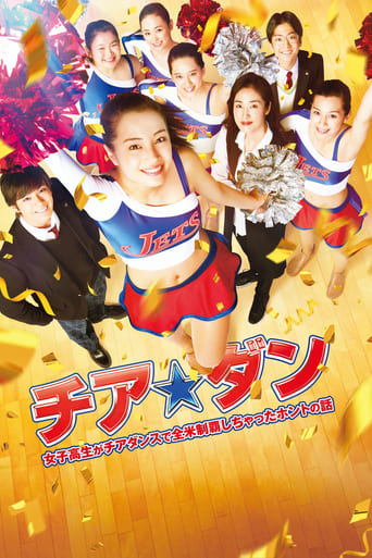 チア☆ダン~女子高生がチアダンスで全米制覇しちゃったホントの話~