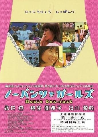 ノーパンツ・ガールズ Movie Box-ing 2