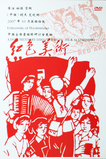Painting for the Revolution: Peasant Paintings from Hu County, China