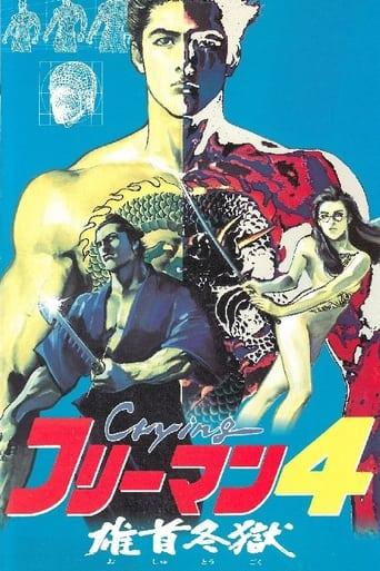 Poster of Crying Freeman 4: A Taste of Revenge