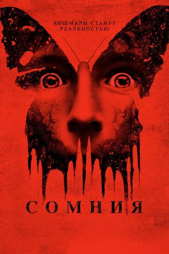 Poster of Сомния