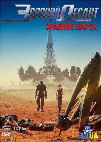 Зоряний десант: Зрадник Марсу