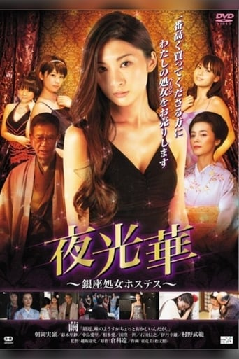 Yakobana Ginzasyojo Hostess