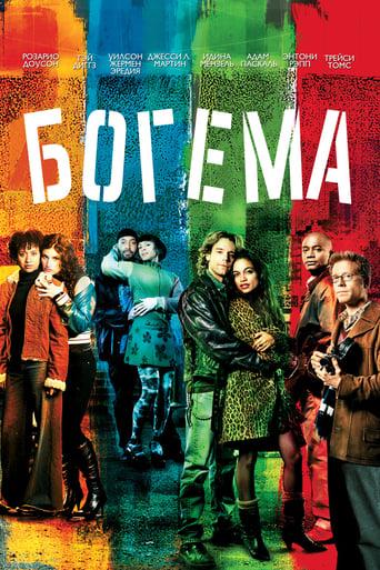 Poster of Богема