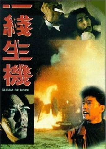 Poster of 一線生機