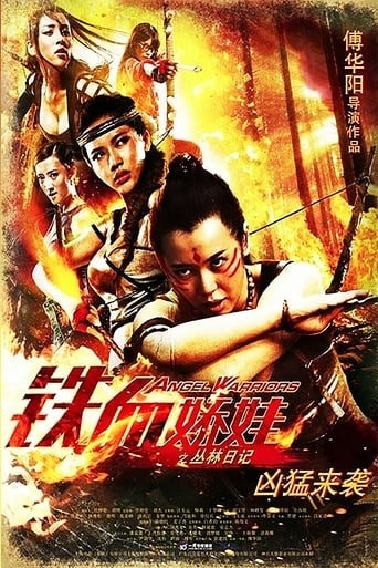 Poster of 鐵血嬌娃