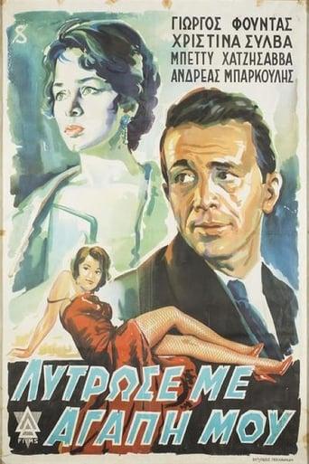 Poster of Λύτρωσέ με, αγάπη μου