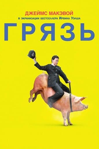 Poster of Грязь