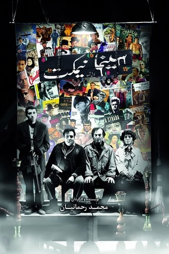 Poster of Bench Cinema