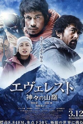 映画『エヴェレスト 神々の山嶺』のポスター