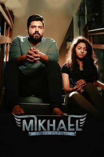 Poster of Mikhael